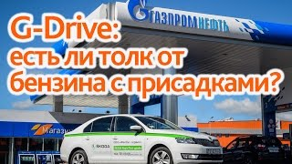 G-Drive: есть ли толк от бензина с присадками?