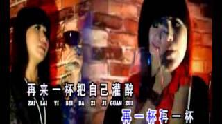 Guan Zui 灌醉 Ficca Tjen Xinmeng