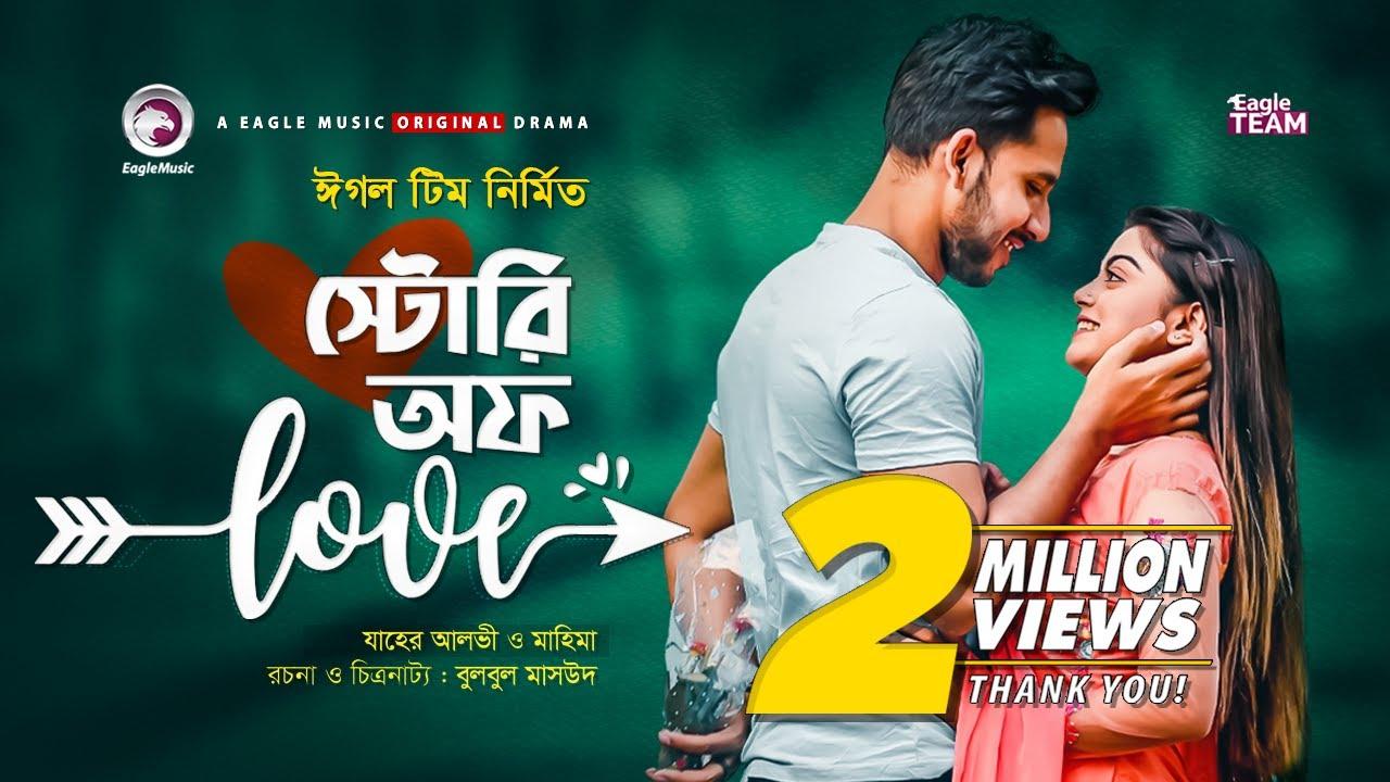 Download STORY of LOVE   স্টোরি অফ লাভ   New Natok 2019   Zaher Alvi   Mahima   Bangla New Natok