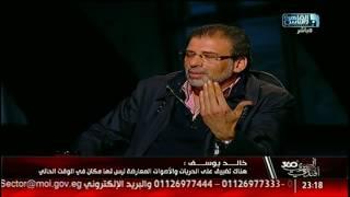 خالد يوسف: أنا من يرسم الأدوار ولا أقبل أن يرسم أحد دور لى!