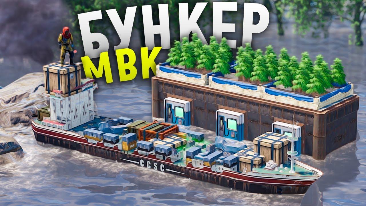 Мой подводный МВК бункер под карго в Rust/Раст
