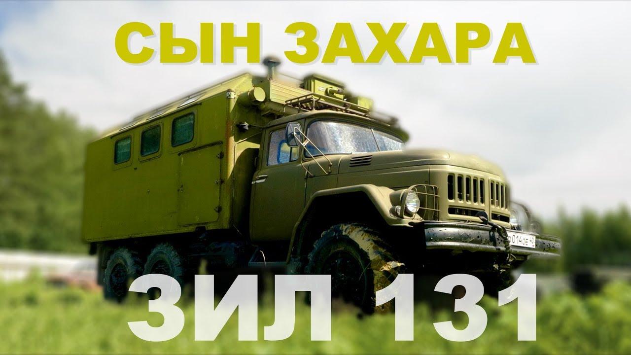 ЗИЛ-131 ЛЕГЕНДАРНЕЕ НЕ БЫВАЕТ!!! Тест-драйв и обзор Грузовика | Автопром СССР | Pro Автомобили
