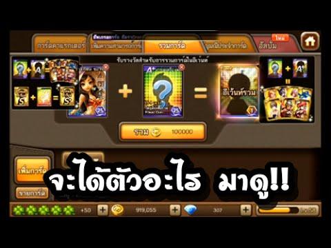 เกมเศรษฐี - อีเว้นท์รวมการ์ดเครื่องหมายคำถาม ล่าการ์ดเหล่าสุดฮิต!!
