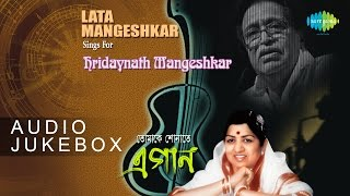 Lata Mangeshkar Sings For Hridaynath Mangeshkar | Bengali Modern Songs Audio Jukebox