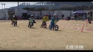 ランニングバイク選手権 in 淡路島東浦サンパーク 4歳決勝 20150314