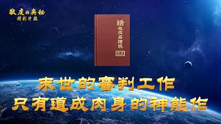 《敬虔的奧祕》精彩片段:末世的審判工作只有道成肉身的神能作