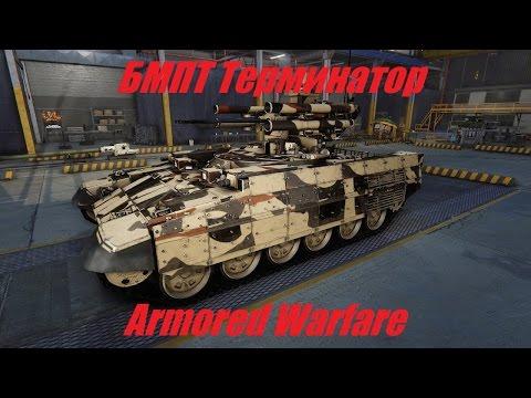 Armored Warfare \