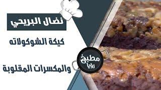 كيكة الشوكولاته والمكسرات المقلوبة - نضال البريحي