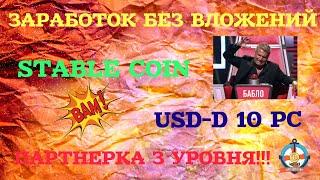 ЗАРАБОТОК БЕЗ ВЛОЖЕНИЙ!10 ТОКЕНОВ USD D STABLE COIN! ЗАБИРАЕМ
