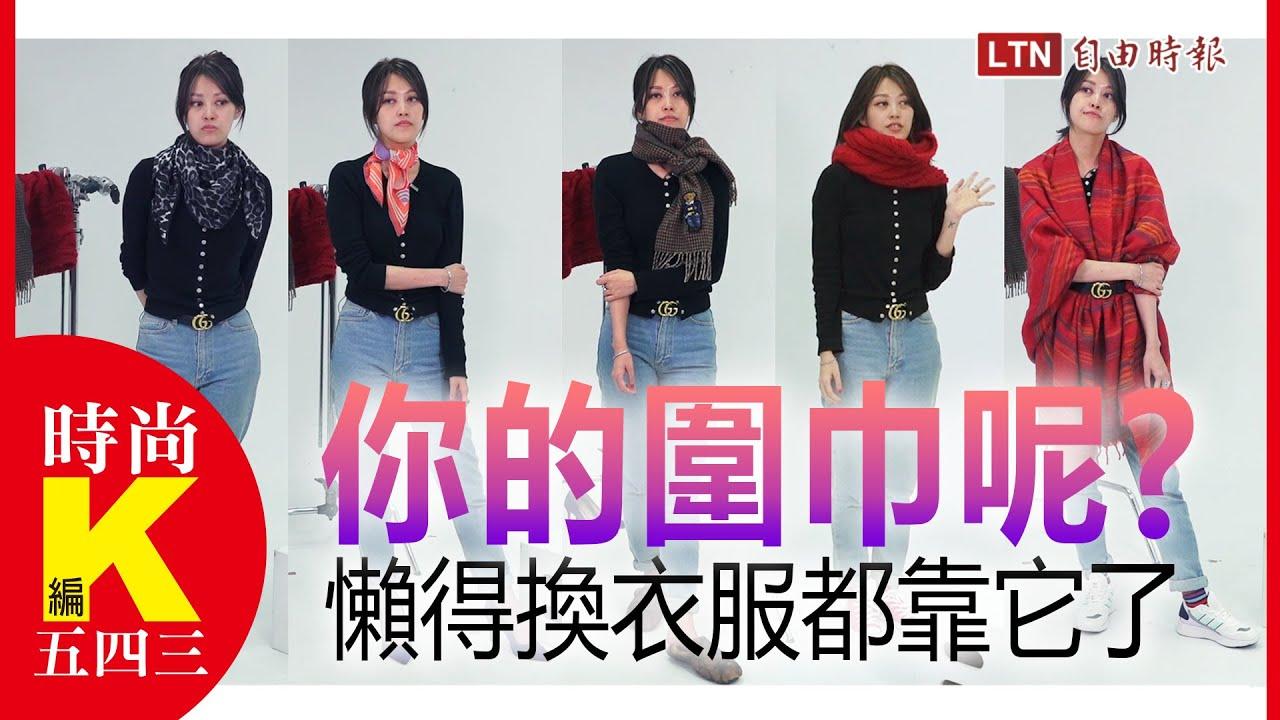 《時尚K編五四三》五天都穿一樣也沒人會發現!就靠冬日法寶「圍巾」混搭出時尚變化