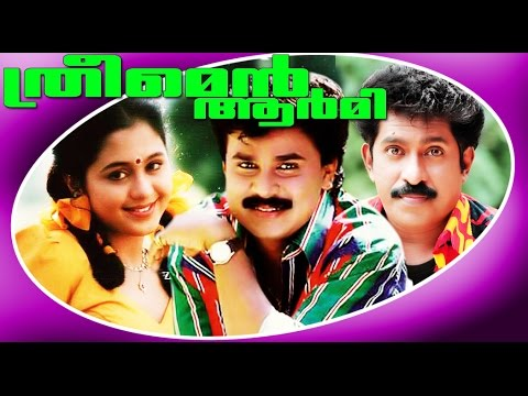 Three Men Army | Malayalam Comedy Full Movie | Dileep & Devayani
