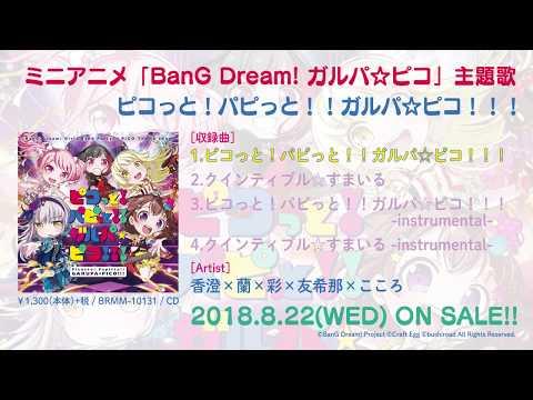 【試聴動画】ミニアニメ「BanG Dream! ガルパ☆ピコ」主題歌「ピコっと!パピっと!!ガルパ☆ピコ!!!」(8/22発売!!)