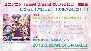 「BanG Dream! ガルパ☆ピコ」主題歌「ピコっと!パピっと!!ガルパ☆ピコ!!!」/ 「クインティプル☆すまいる」 (8/22発売!!)