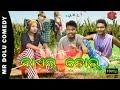 Bair chor  mr dolu comedy  new sambalpuri comedy  mdc  2021 sbp comedy