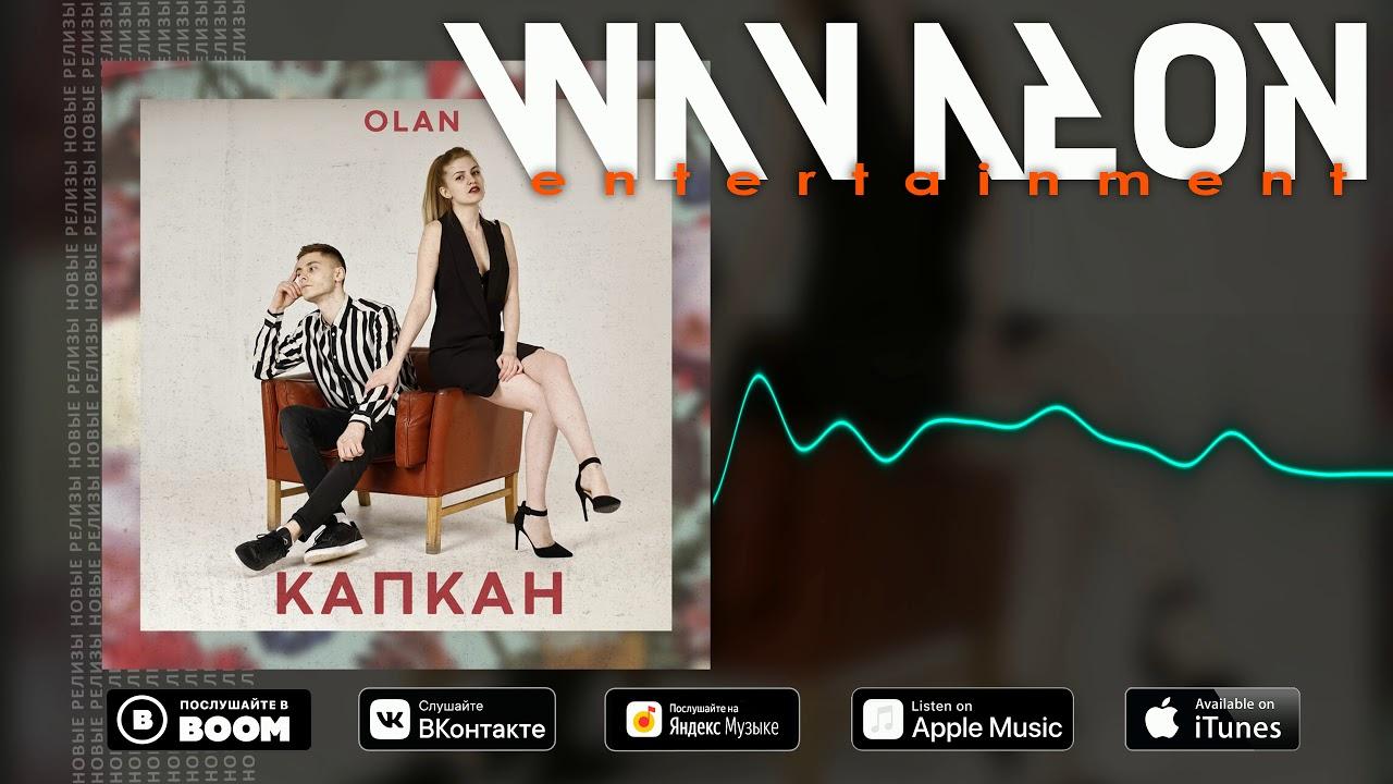 OLAN - Капкан (Official Audio)