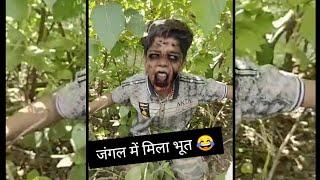 #Tiktok #Youtube #Comedy जंगल में मिला भूत 😂