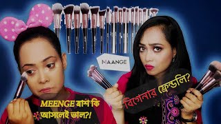 Maange ব্রাশ কি আসলেই ভাল?🤔 MAANGE brush review| Affordable Chinese brush set for Beginners| 2020
