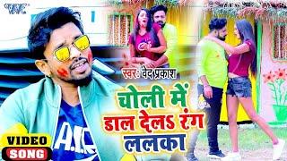 #VIDEO   चोली में डाल देला रंग ललका   #Ved Prakash   Choli Me Daal Dela Rang Lalka   Bhojpuri Song