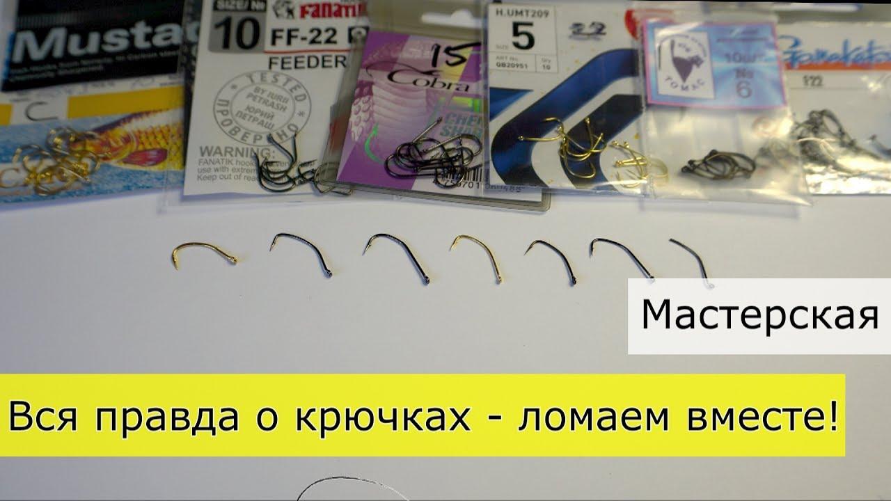 РВ] Рыболовные крючки Кобра (моё мнение) - YouTube