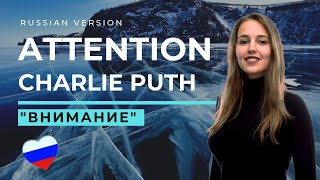 ATTENTION RUSSIAN VERSION Charlie Puth Katyusha Cover