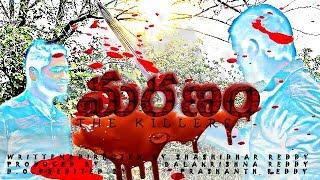 MARANAM-The Killers Telugu suspense shortfilm by youth star entertainments 