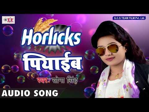 NEW TOP SONG - होर्लिक्स पियाइब - Sona Singh - Maare Lagan Line - Hit Bhojpuri Song 2017