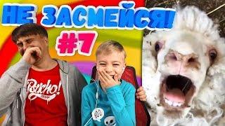 НЕ ЗАСМЕЙСЯ ЧЕЛЛЕНДЖ! МАМИНА ПОДБОРКА #7! Реакция на смешные видео!