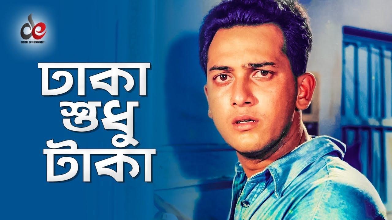 ঢাকা শুধু টাকা | Movie Scene | Salman Shah | Shabnur | Bichar Hobe
