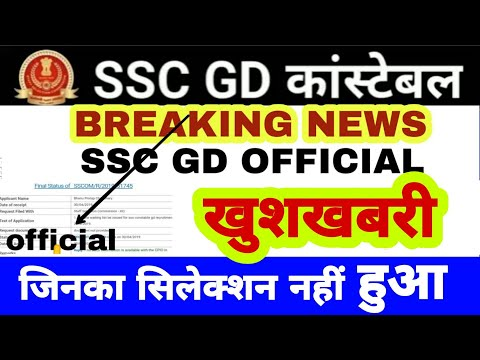 SSC GD Constable CAPF 2019 Vacancies: Staff Selection