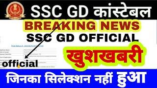 SSC GD OFFICIAL NOTICE!SSC GD ब्रेकिंग न्यूज़ !SSC GD रिजल्ट में जिनका नाम नहीं है !SSC GD RESULTS