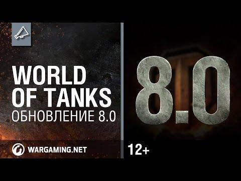 Куда двигается игра World of Tanks? Обновление 9.13