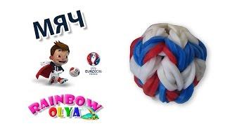Футбольный МЯЧ Евро 2016  из резинок на станке монстер тейл | Soccer ball Rainbow Loom Charm