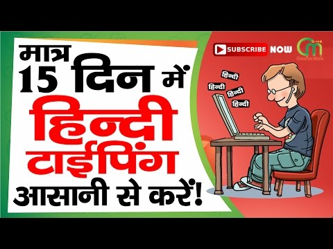 How To Learn Hindi Typing On Computer Just In Days In Hindi