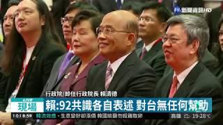 蘇貞昌領軍 接地氣團隊今正式上任| 華視新聞 20190114