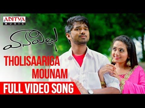 Tholisaarigaa Mounam Full  Song  Vanavillu  Songs  Pratheek  Shravya Rao