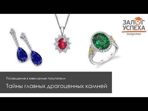 Посвящение в ювелирные покупатели: Тайны главных драгоценных камней