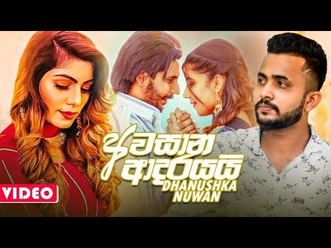 Awasana Adarayai (අවසාන ආදරයයි) - Dhanushka Nuwan Music Video 2021   New Sinhala Songs 2021