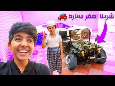 شرينا اصغر سياره ف العالم !! #صلوح جاب العيد 😂😂🚗 ( لا يفوتكم )