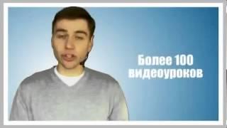 Эксклюзивный курс  Компьютерная Азбука   Андрея Сухова
