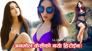 Anmol KC's New Actress Aditi Budhathoki | Nepali Movie KRI Actress | Glamour Nepal