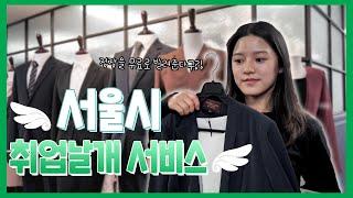 취업에 날개를 달아라, 서울시 정장 무료 대여 서비스