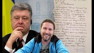 Письмо Порошенко и учеба его сына