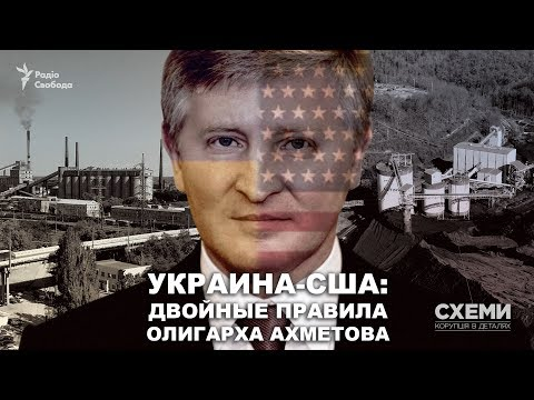 Украина-США: двойные правила