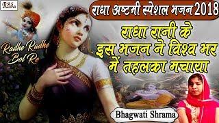 राधे राधे बोल रे || Radhe Radhe Bol Re || Best Radha Bhajan By Bhagwati Shrama || RAS Records