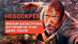 «НЕБОСКРЕБ» — ФИЛЬМ-КАТАСТРОФА, КОТОРЫЙ НЕ СПАС ДАЖЕ СКАЛА