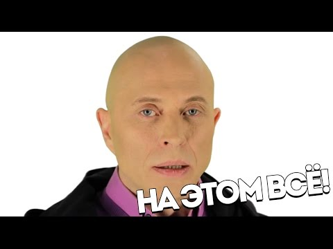 Сергей Дружко - На этом всё!