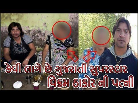 કેવી લાગે છે ગુજરાતી સુપરસ્ટાર વિક્રમ ઠાકોર ની પત્ની | Gujarati Action King Vikram Thakor Wife |