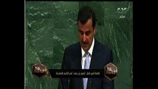 هنا العاصمة | شاهد...كلمة امير قطر في الامم المتحدة ورد فعل لميس الحديدي