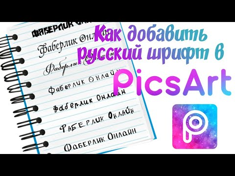 Как установить русские шрифты в PicsArt