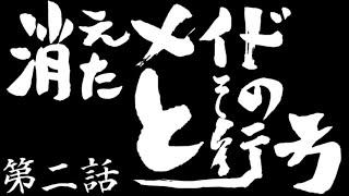メイドがきえたぜよ!!! チャンネル登録お願いします!! 【http://bit.ly/...